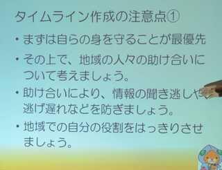 防災2-6.jpg