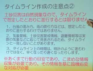 防災2-7.jpg